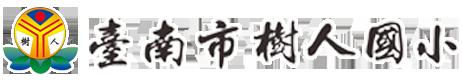 台南市樹人國小
